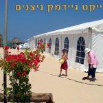 השכרת אוהלים לכל אירוע