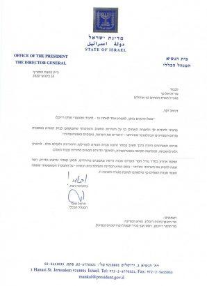 מכתב תודה על פורום השואה הבינלאומי - דניאל כץ אוהלים
